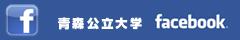 青森公立大学Facebook(公式)