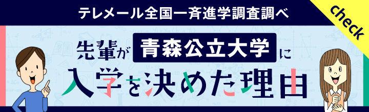 青森公立大学様_校名入り「入学を決めた理由」バナー(720×220)190329