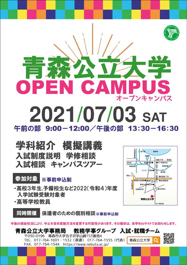 オープンキャンパスリーフレット