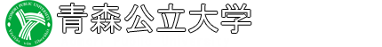 青森公立大学 Aomori Public University
